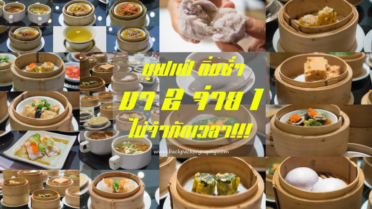 บุฟเฟ่ต์ติ่มซำ มา 2 จ่าย 1 [495++] ไม่จำกัดเวลา!!! ห้องอาหาร The Emperor โรงแรมสีมาธานี